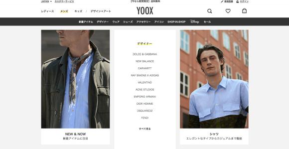 yoox,ユークス