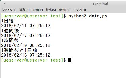 計算 python 日付 Pythonにおける日付型(Date)を理解する TECH PLAY