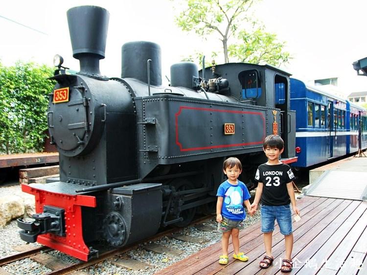 高雄景點 旗山車站-糖鐵故事館搭乘蒸汽火車廂親子旅遊樂趣高,懷舊百年車站來到高雄旅遊必訪。
