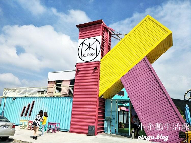 KoKoMo私房惑櫃 員林親子餐廳:彩色貨櫃屋 沙坑 超美的IG打卡點
