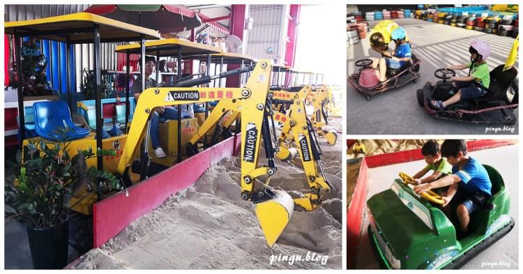 台中親子遊戲室|9453西瓜親子童樂會 迷你挖土機樂園 甩尾賽車、挖土機、碰碰車、戲水區/球池 好好玩