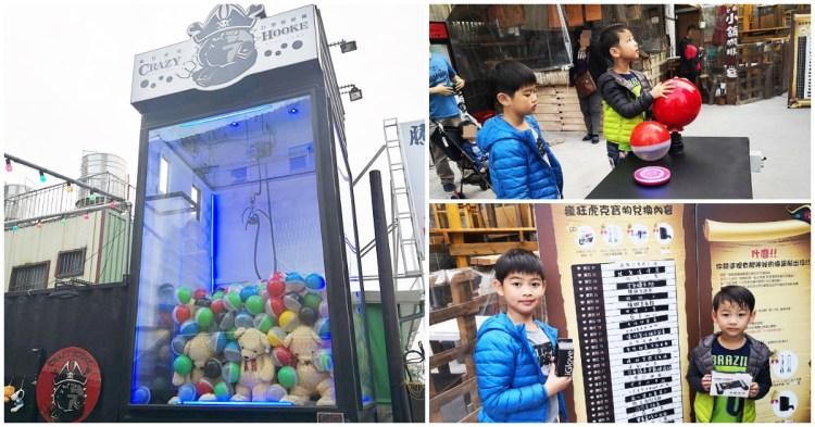 台南玩樂景點 瘋狂虎克巨型娃娃機 全台第一台兩層樓高娃娃機 保夾只要100元