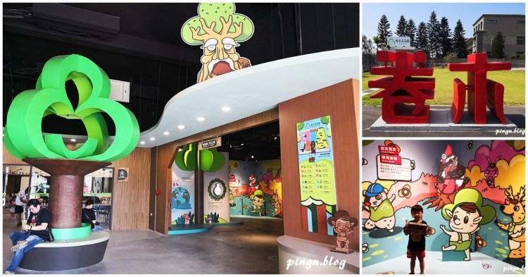彰化觀光工廠 卷木森活館 彰化森林系景點 跟著小精靈走入童話世界