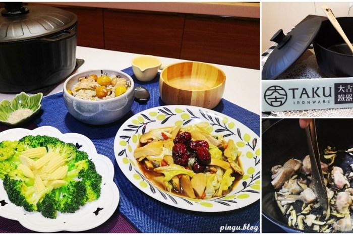 大古鐵器TAKU|百年傳家鍋 輕量無化學塗層鑄鐵鍋 烹煮過程釋放鐵離子 料理健康又美味