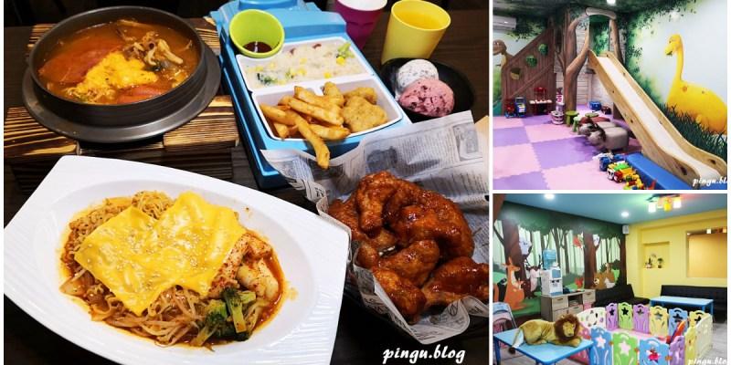 員林親子餐廳 亞西米韓式美食 韓式炸雞/石鍋拌飯/部隊鍋 飲品冰品無限供應 兒童遊戲室超酷樹屋溜滑梯
