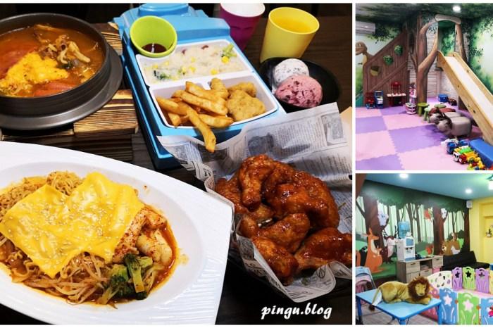 員林親子餐廳|亞西米韓式美食 韓式炸雞/石鍋拌飯/部隊鍋 飲品冰品無限供應 兒童遊戲室超酷樹屋溜滑梯