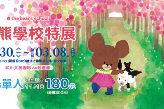 2020台北展覽 小熊學校特展 跟著小熊一起上學去!!(2019/12/30~2020/03/08)