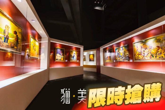 2020高雄展覽 貓•美術館–世界名畫•全面喵化 喵星人的藝術畫展(2019/12/19~2020/03/15)