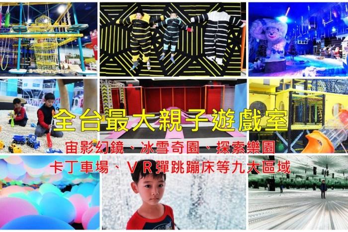 異想新樂園|全台最大室內親子樂園 3000坪9大區域 冰雕、宙影幻鏡更是網美必拍景點