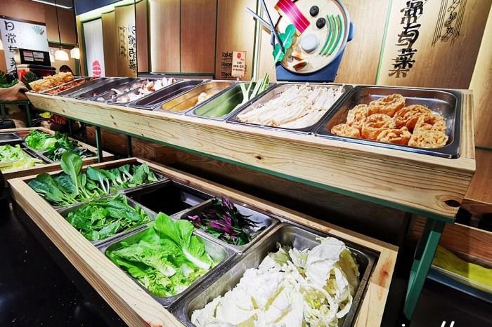 員林鍋物|日常與菜 每日鍋物 自助吧蔬菜吃到飽 希拉品牌鍋物