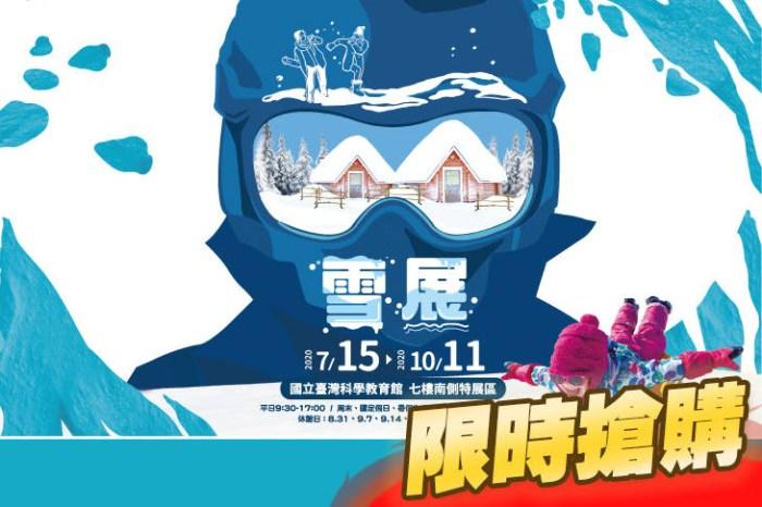 2020台北展覽 雪展 科教館展覽 炎炎夏日也能玩雪 不能出國就來冰涼一下吧(2020/07/15~2020/10/11))