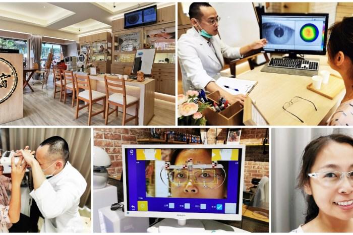 配鏡推薦|靈魂之窗眼鏡公司 專業驗光 高質感鏡框 客製化配鏡 讓眼睛看得更清楚