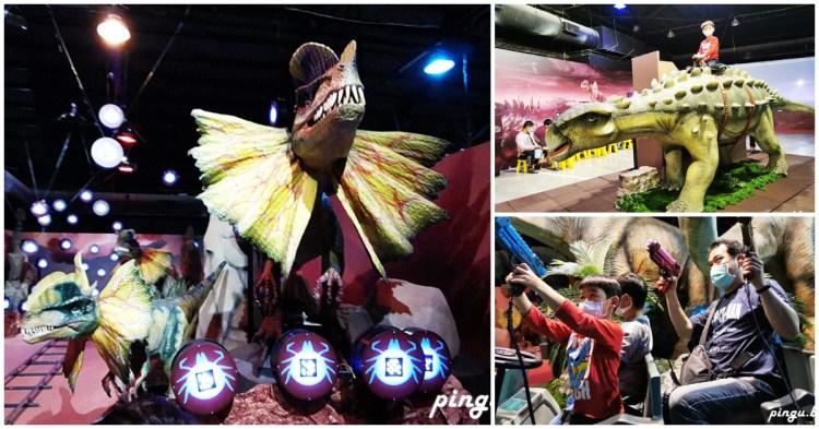 2021台北展覽|(延期及退票公告) 侏羅紀x恐龍3.0 一起救援恐龍吧!(2021/12/25~2022/3/13)