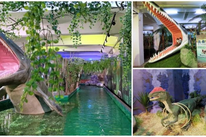 2021嘉義展覽|侏羅紀X恐龍水世界 乘獨木舟探索恐龍水世界   ( 2021/01/16~04/11)
