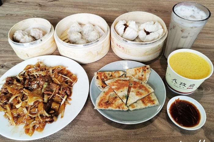 員林美食|八玖鼎港式飲茶餐廳 上百種港點滿足想吃港式飲茶的味蕾