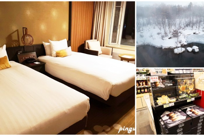 日本北海道住宿 函館大沼王子大飯店 Hakodate Onuma Prince Hotel 露天溫泉 浪漫的冬季戀歌