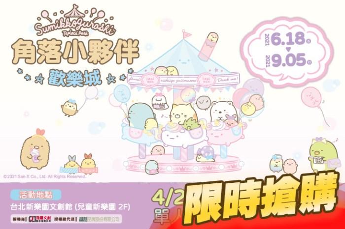 2021台北特展 (延期公告) 角落小夥伴 歡樂城 於新兒童樂園一起歡樂(2021/06/18~09/05)