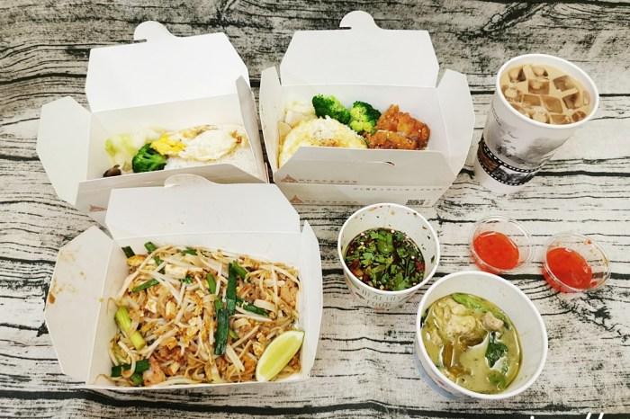 員林美食|阿杜皇家泰式料理 泰式手作餐盒150元起 泰式料理外帶自取88折