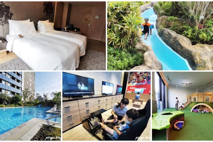 礁溪寒沐酒店 礁溪親子飯店首選 兒童遊戲室/SWITCH/溫泉/泳池滑水道 玩到不想離開啦