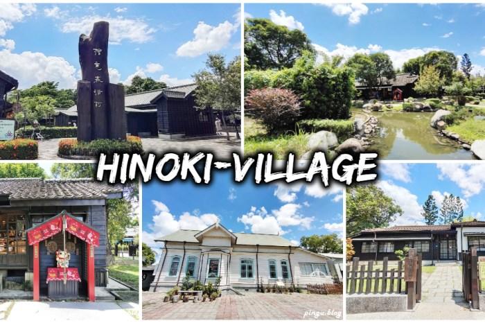 檜意森活村|嘉義免費景點 不用出國就置身於日本庭院美景 全台最大日式建築群
