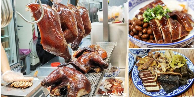 豐雞號 台中河南店限定推出好食雙雞套餐!!道地港式油雞廣東滷味超下酒 逢甲排隊美食推薦