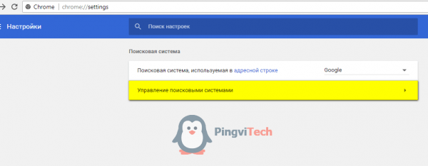 Google Chrome - управление поисковыми системами