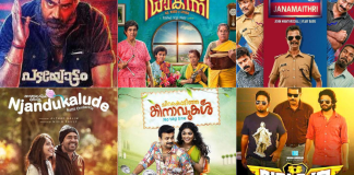 Fun Malayalam Movies