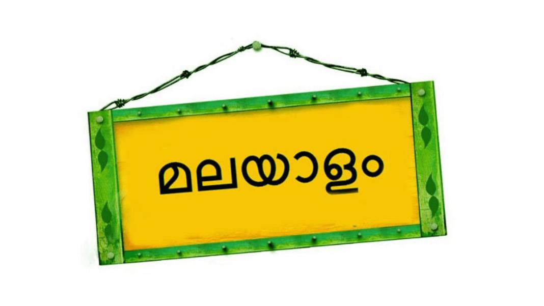 Facts about Malayalam