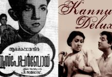 10 Pre-2000's Malayalam Movies That Were Ahead of Their Time