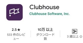 Google Playのclubhouseアプリの画像