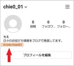 インスタグラムのプロフィールにlit.linkのリンクが表示されている画像