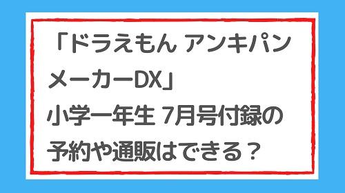 「ドラえもん アンキパンメーカーDX」小学一年生 2021年7月号付録の予約や通販はできる?口コミもご紹介