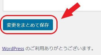 変更をまとめて保存ボタンのスクリーンショット