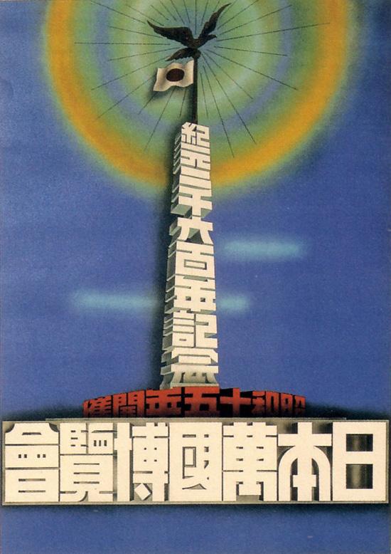 Modernist Japanese design --