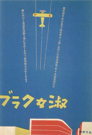Modernist Japanese ad --