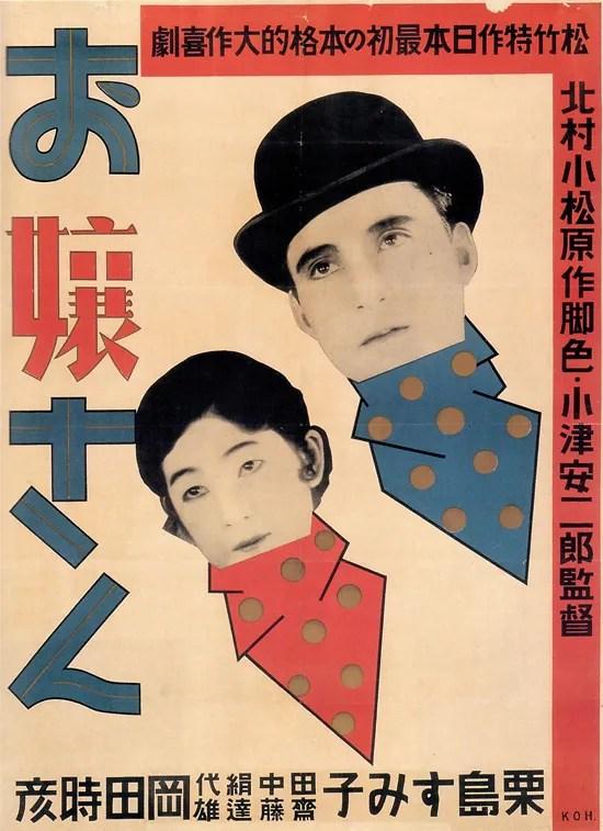Modernist Japanese movie poster --