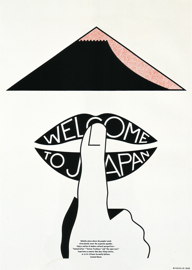 Poster by Masayoshi Nakajo, 1988 --