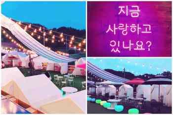 【韓旅】到位於韓國仁川的特色帳篷咖啡廳,與閨蜜或伴侶躲在帳篷內說一夜的悄悄話。閃爍的燈光,徐徐的海風,夏天的韓國就要這樣。