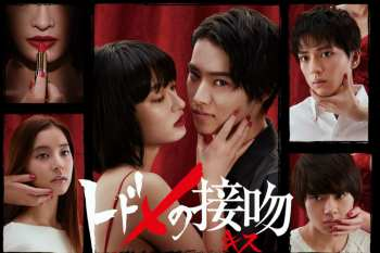 【日劇】「致命之吻」初回收視率7.4%。顏值與收視暫時不成正比?是觀眾年齡層偏低所致?