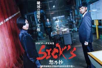 【日劇】木村文乃 & 松田翔太成最新組合,帥氣出演「繼續」「SPEC」續篇「SICK'S」~ 預告片釋出了!
