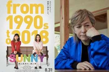 【日影】日版『Sunny』特報映像公開~ 音樂擔當小室哲哉與主演篠原涼子相隔20年再次合作~ 通過歌曲帶大家回到令人懷念的90年代 Jpop時光~
