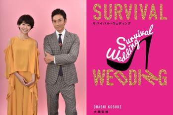 【日劇】波瑠真的很勤奮啊~ 繼刑警之後,下季在主演日劇「SURVIVAL WEDDING」,與伊勢谷友介初次共演~