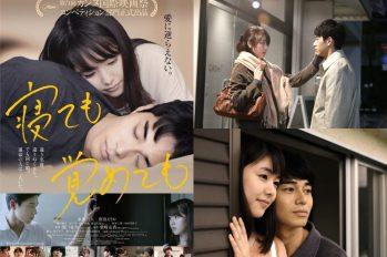【電影預告片】東出昌大 & 唐田英里佳主演電影『不論睡著或醒著』90秒預告公開~ 來自tofubeat的主題曲也收錄其中。