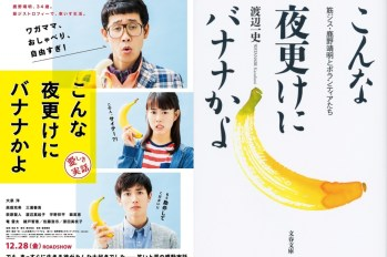【日影特報映像】大泉洋任性要求連發,惹怒高畑充希~「三更半夜居然要香蕉愛的真實故事」特報映像公開~