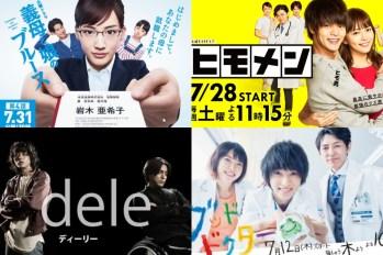 【日劇】日網讀者投選出「最讓人欲罷不能的2018年夏季日劇」排行榜出爐~  這一季好作品連連,觀衆們都好忙呀~
