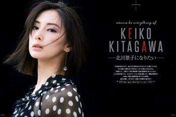【日娛】北川景子登上日雜「GINGER」封面,剖白作為女演員的覺悟「一輩子都回不去普通的生活」。