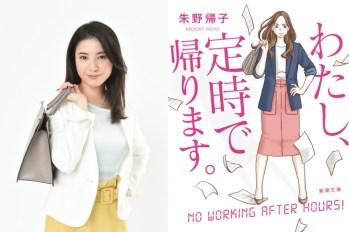 【日劇】吉高由里子化身不加班OL!主演春季日劇「我要準時下班。」。