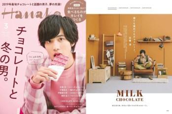 【日本雜誌】這男子太適合甜食了~ 志尊淳登上『Hanako』3月號,咬一口粉紅巧克力的他,太萌啦~