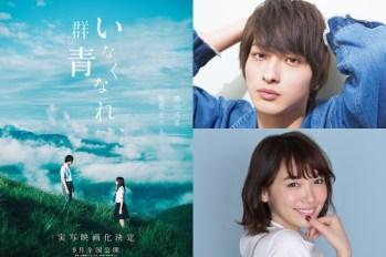 【日本電影】橫濱流星 X 飯豐萬理江...... 出演小説實寫化電影「消失吧,群青」。