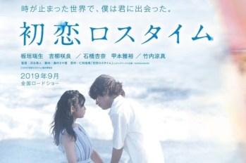 【日本電影】板垣瑞生&吉柳咲良在時間停擺時的吻前瞬間~『初戀傷停補時』首支特報影片公開~